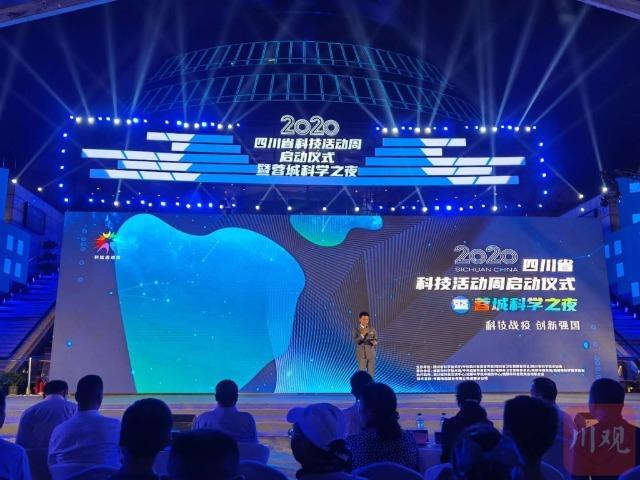 四川省科技活动周启动仪式