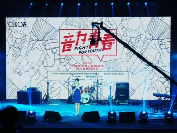 咪咕2018中国大学音乐超级联赛引领风潮
