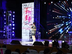 咪咕2018中国大学音乐超级联赛演唱