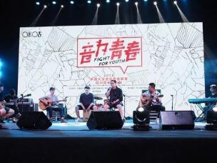 咪咕2018中国大学音乐超级联赛奏乐演唱