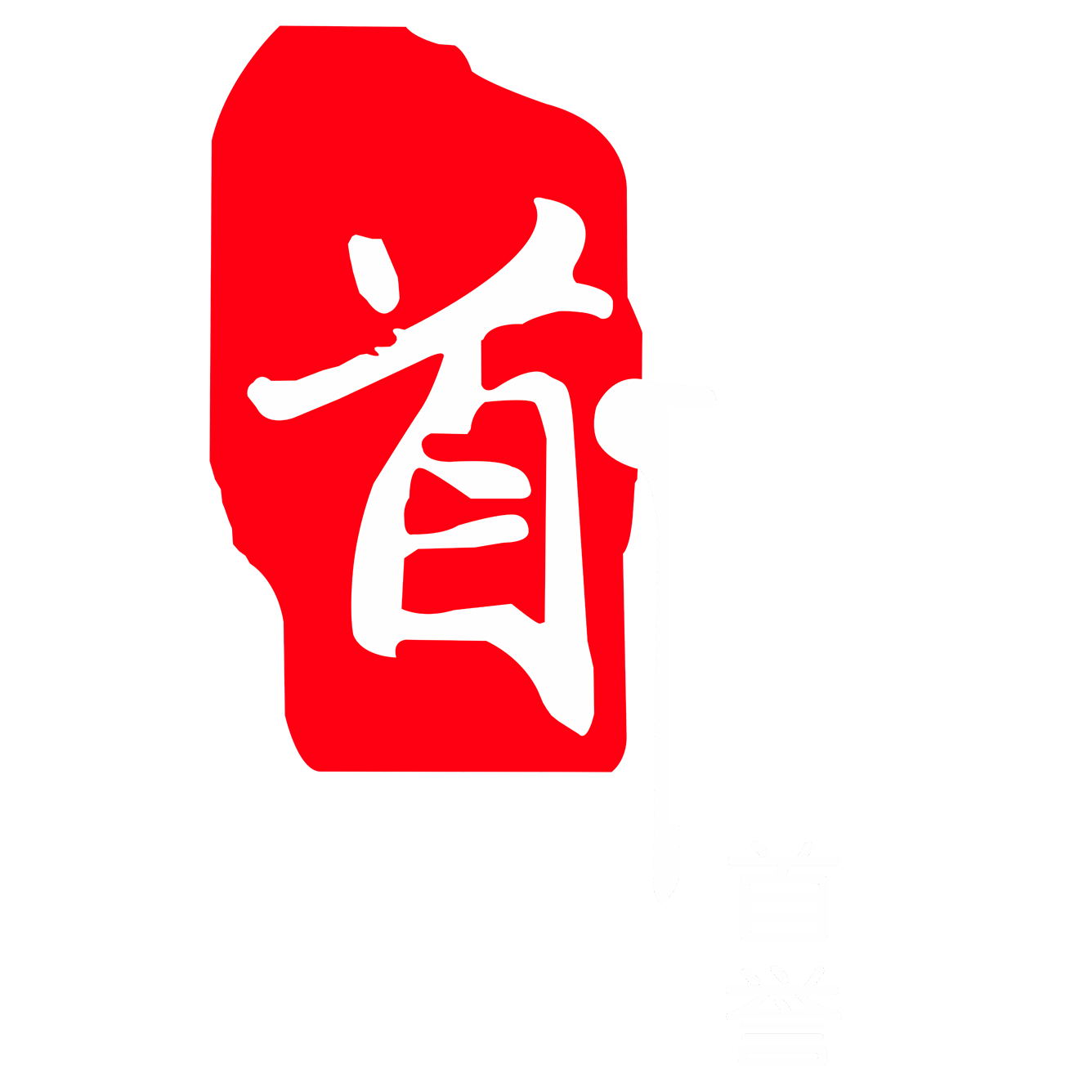成都首信首誉logo