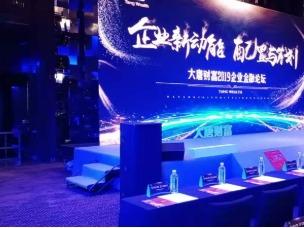 大唐财富2019企业金融论坛舞台