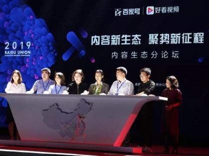 2019百度联盟生态合作伙伴大会banner图2