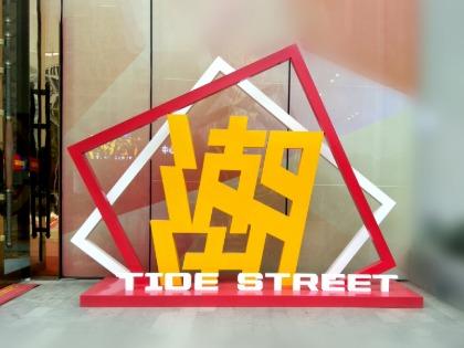 大唐汇·潮街展会搭建,美陈设计banner图1