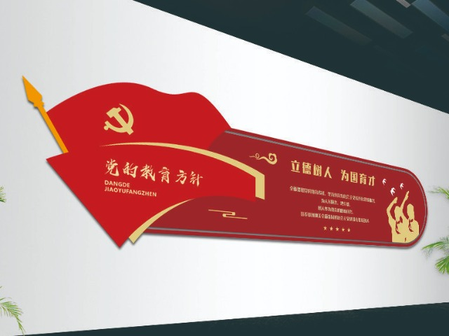 党政文化墙-2