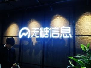 公司LOGO墙:发光字标识