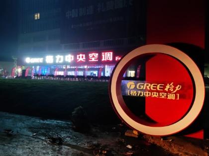 格力——中国制造,礼赞国庆banner图1