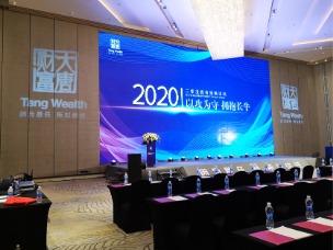 大唐财富2020二季度投资策略论坛侧面