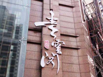 门头店招banner图1