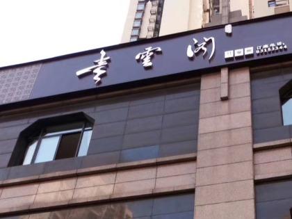门头店招banner图2