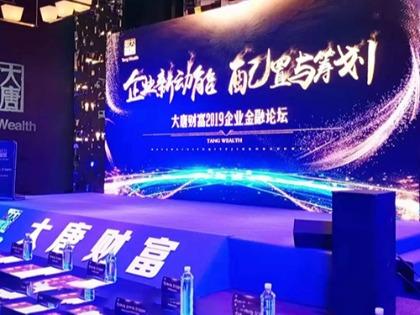 大唐财富2019企业金融论坛banner图1