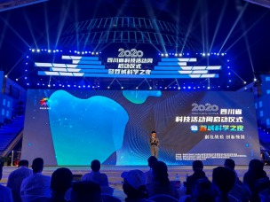 四川省科技活动周启动仪式会议现场