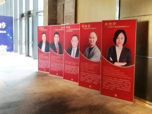 大唐财富春季投资策略论坛领导展架
