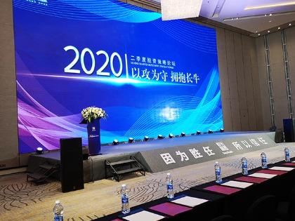 大唐财富2020二季度投资策略论坛banner图1