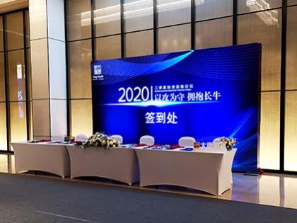大唐财富2020二季度投资策略论坛banner图2