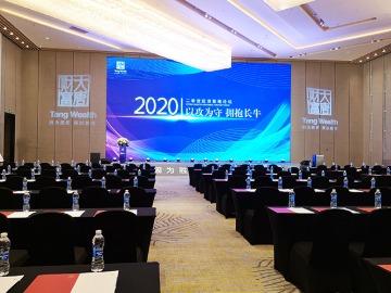 大唐财富2020二季度投资策略论坛现场正面
