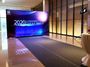 大唐财富2020二季度投资策略论坛入口