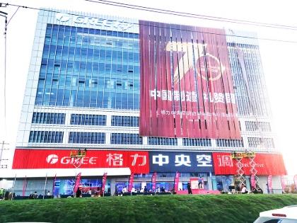 格力——中国制造,礼赞国庆banner图3