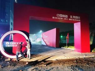 格力——中国制造,礼赞国庆安装现场1