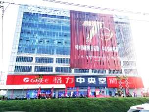 格力——中国制造,礼赞国庆正面