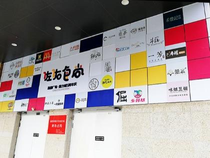商场LOGO墙banner图2