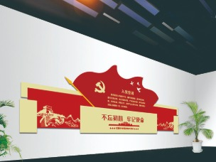 党政文化墙:使命
