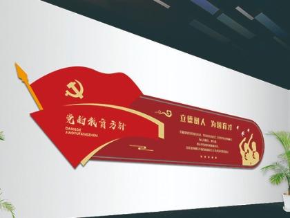 党政文化墙banner图2