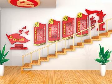 党政文化墙楼梯墙面