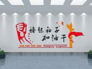 党政文化墙正面样品