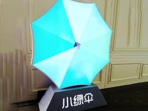 门店招牌:小绿伞