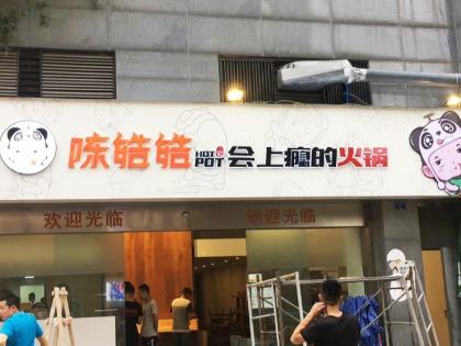 背发光字店招banner图1