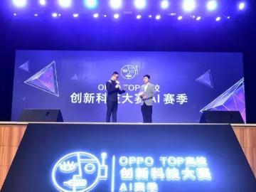 OPPO TOP高校创新科技大赛AI赛季:AI大战,一触即发
