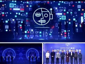 OPPO TOP高校创新科技大赛AI赛季:人类新文明时代