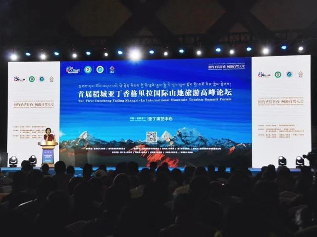 稻城亚丁香格里拉国际山地旅游高峰论坛