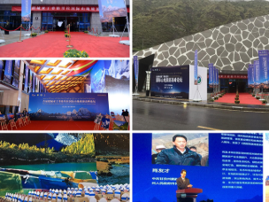 稻城亚丁香格里拉国际山地旅游高峰论坛组图