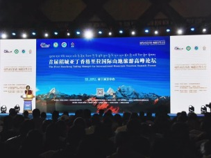 稻城亚丁香格里拉国际山地旅游高峰论坛现场正面