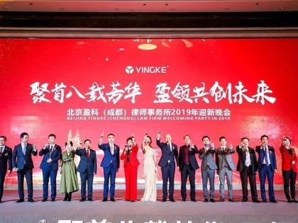 北京盈科(成都)律师事务所年终盛典banner图1