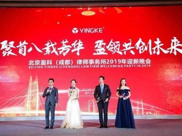 北京盈科(成都)律师事务所年终盛典舞台图