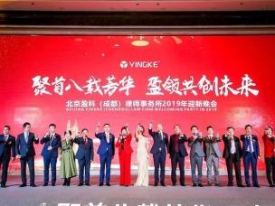 北京盈科(成都)律师事务所年终盛典领导致辞