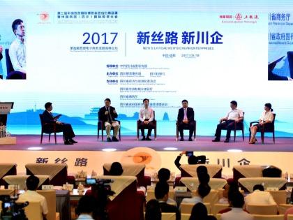 第四届西部电子商务发展高峰论坛banner图1