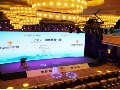 第四届西部电子商务发展高峰论坛banner图3