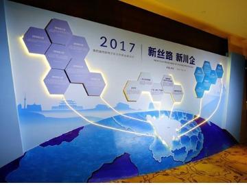 第四届西部电子商务发展高峰论坛背景墙