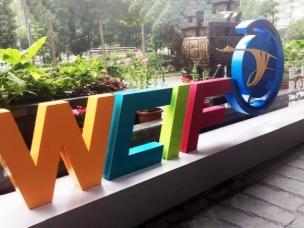 第四届西部电子商务发展高峰论坛logo