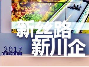 第四届西部电子商务发展高峰论坛招牌