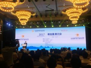 第四届西部电子商务发展高峰论坛现场