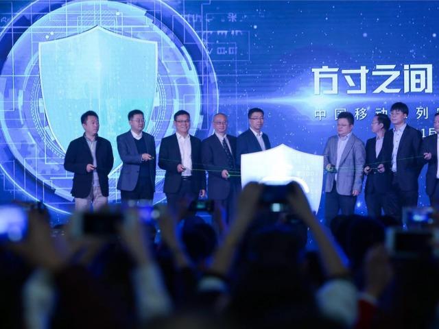 中国移动安全系列手机发布会