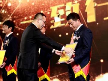 中天集团经营工作会议颁奖仪式