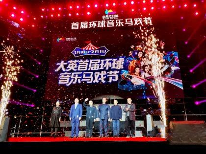音乐马戏节现场banner图2