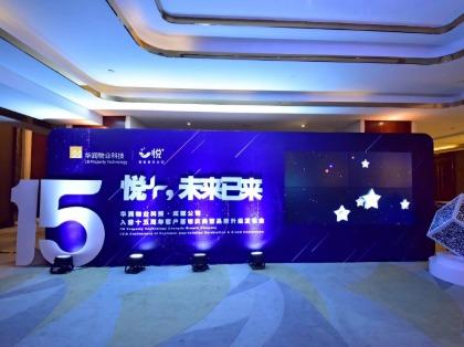 华润物业入蓉15周年客户答谢庆典暨品牌升级发布会