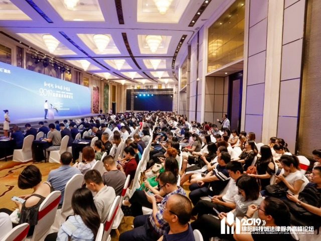 2019年绵阳科技城法律服务高峰论坛